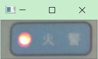【OpenCV实战】报警灯检测装置(像素操作)人工智能水亦心的博客-
