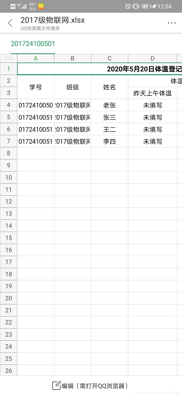 校园疫情防控嵌入式weixin44146046的博客-