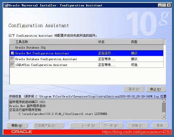 Oracle数据库学习笔记(二)--在服务端安装Oralce数据库数据库java阳旭的博客-