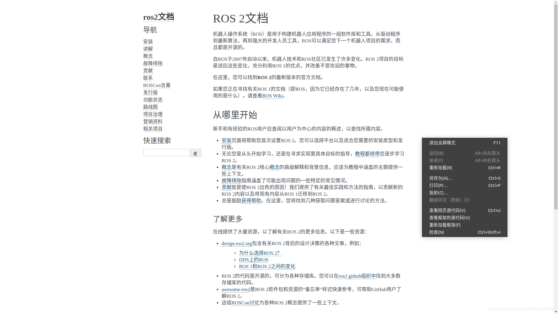 ROS2机器人应用简明教程01文档插图(3)