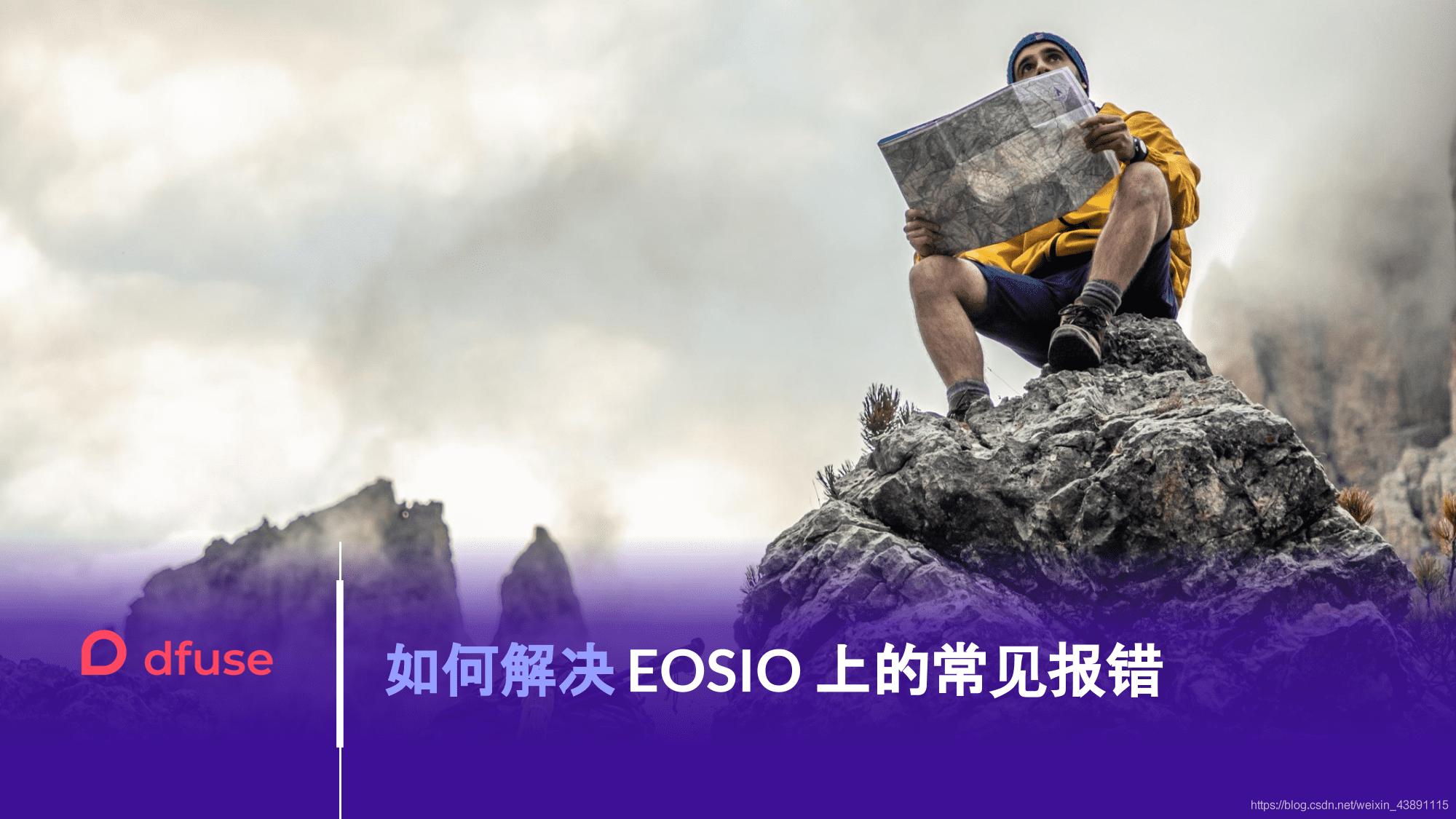 如何解决 EOSIO 上的常见报错操作系统dfuse的官方博客-