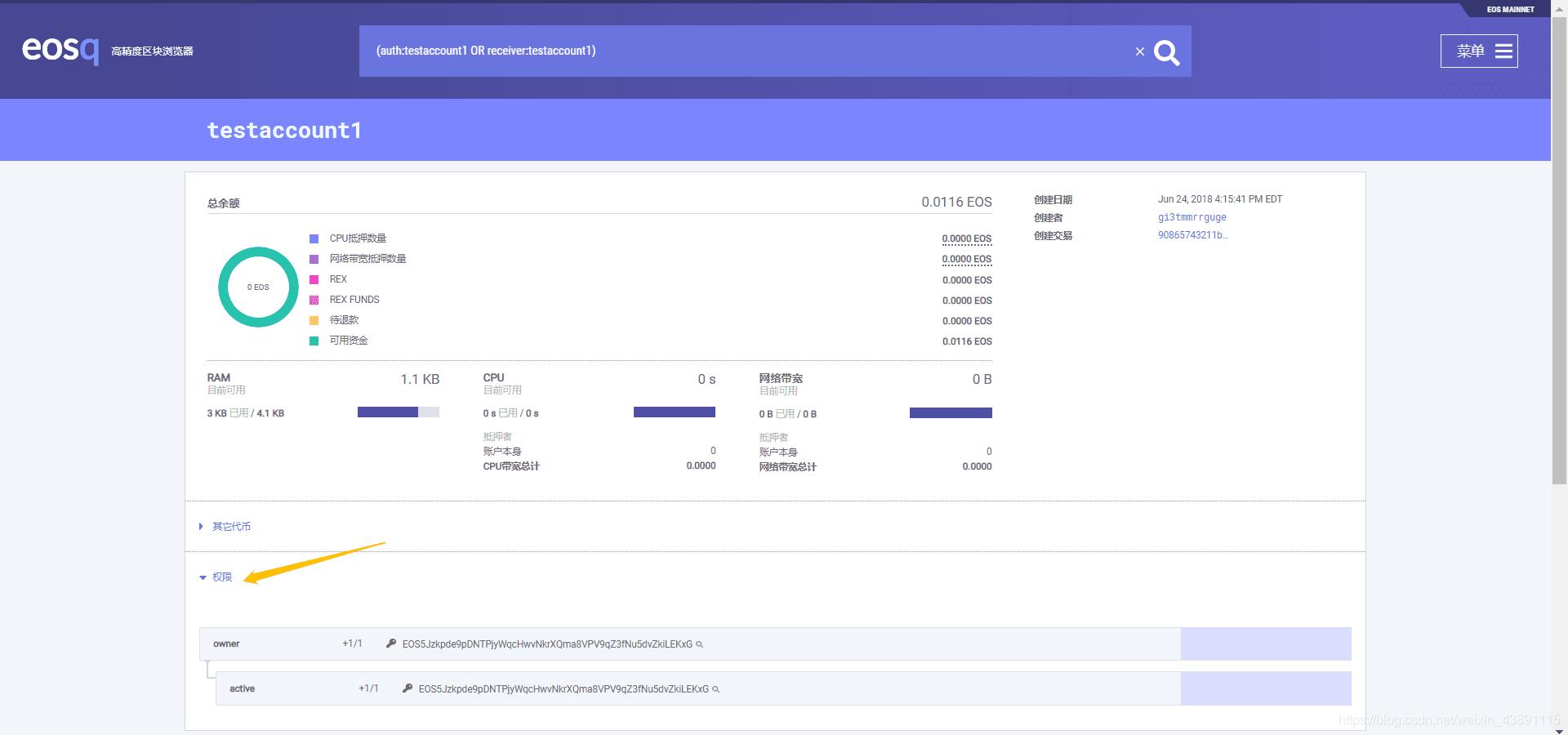 eosq-账户权限