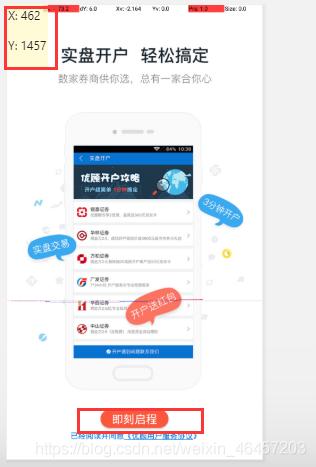 App自动化之Tap模拟手势定位点击-----初级篇(3)测试weixin46457203的博客-