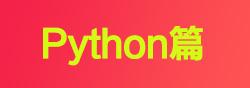 Python篇