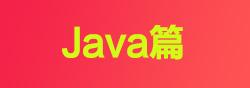 Java篇