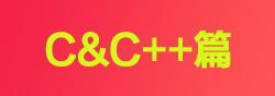 C&C++篇