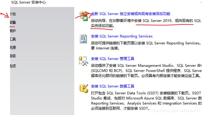 SQL 安装中心