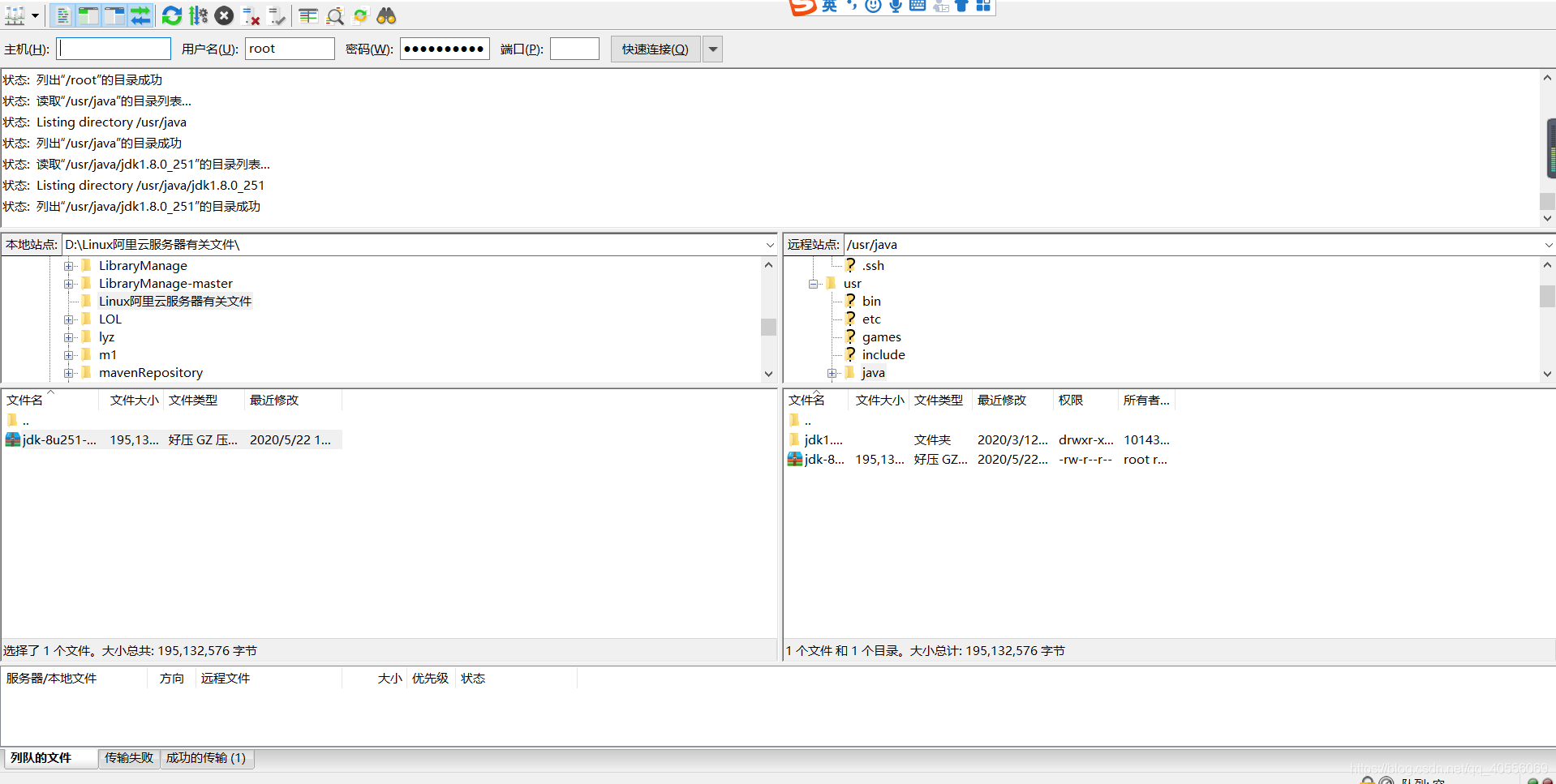 Linux阿里云装JDKjavaqq40556069的博客-