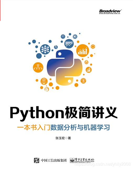 Python极简讲义