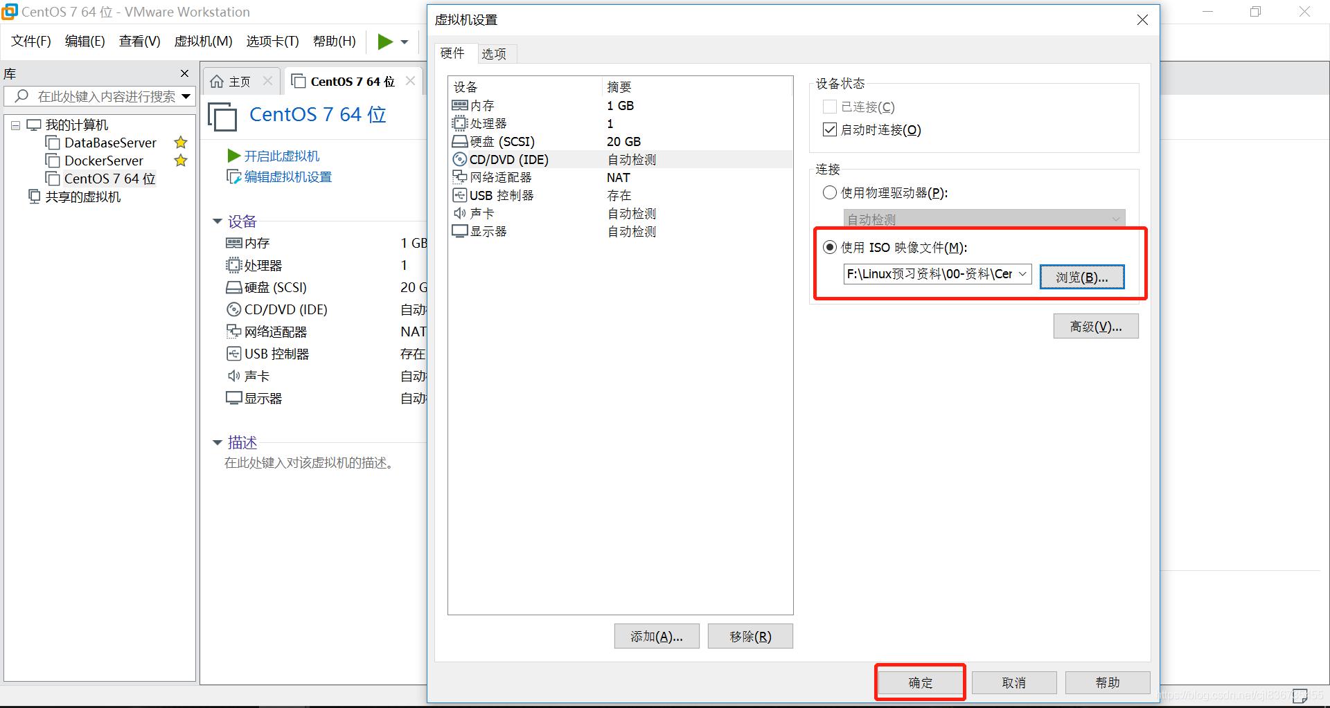 使用ISO映像文件