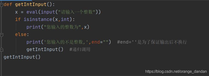 定义一个函数用来输入整数(直到输入的内容为整数为止)