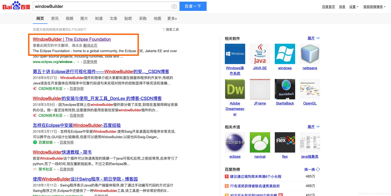 网页搜索WindowBuilder
