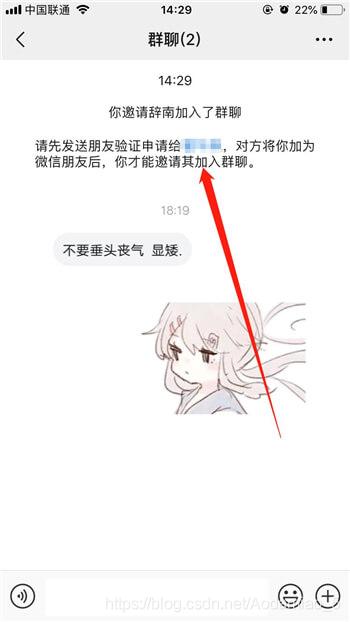 微信好友被删除3