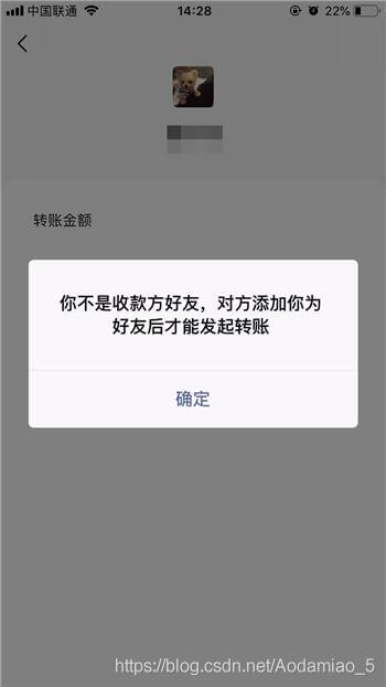 微信好友被删除1