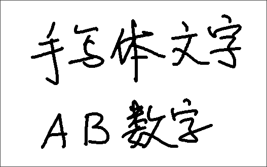 ▲ 手写文字