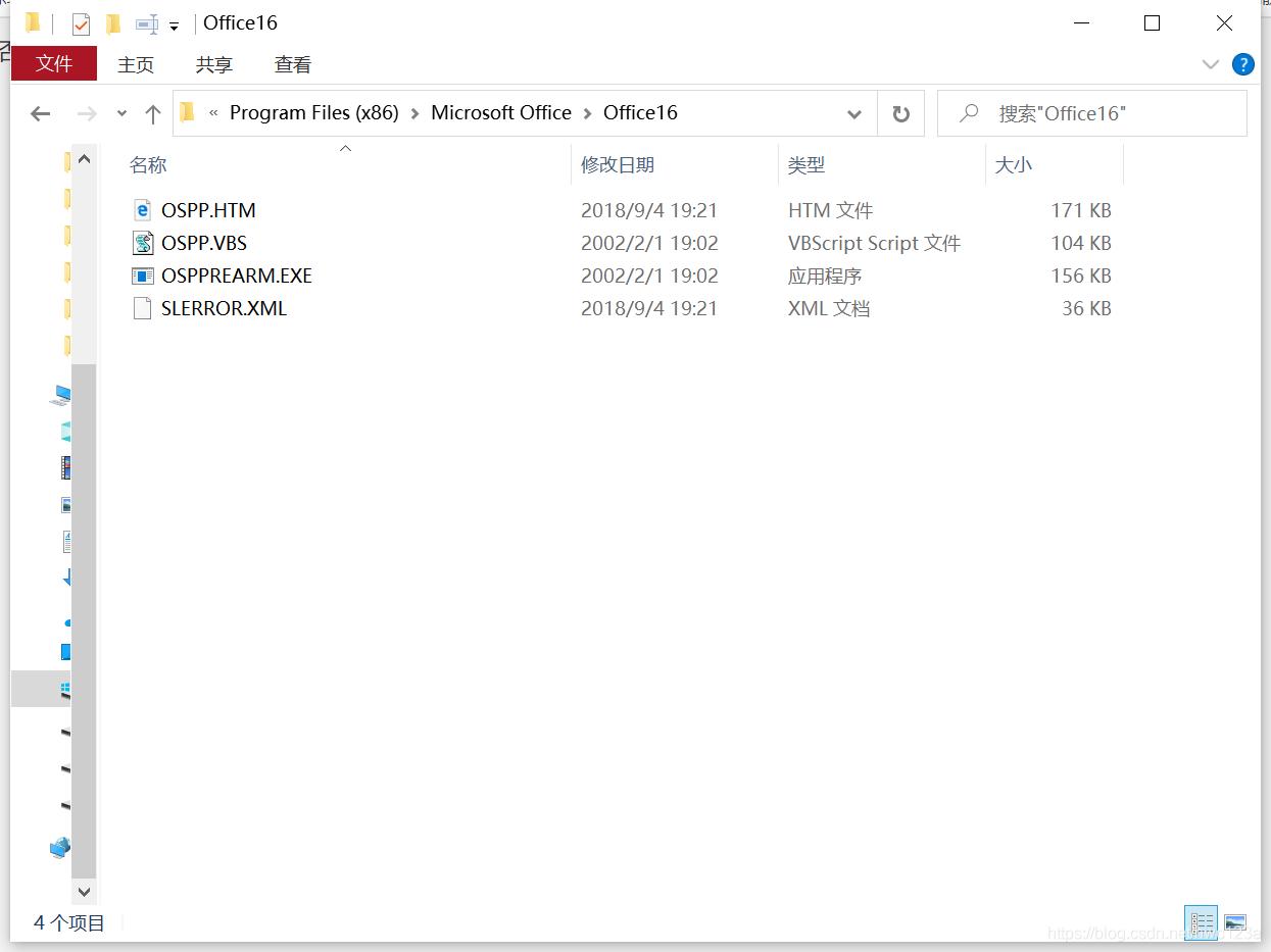 也就是C盘下的program files这个文件夹,注意我的电脑虽然是64位的,但是我是最终在这个program files(x86)下找到了OSPP.VBS这个文件