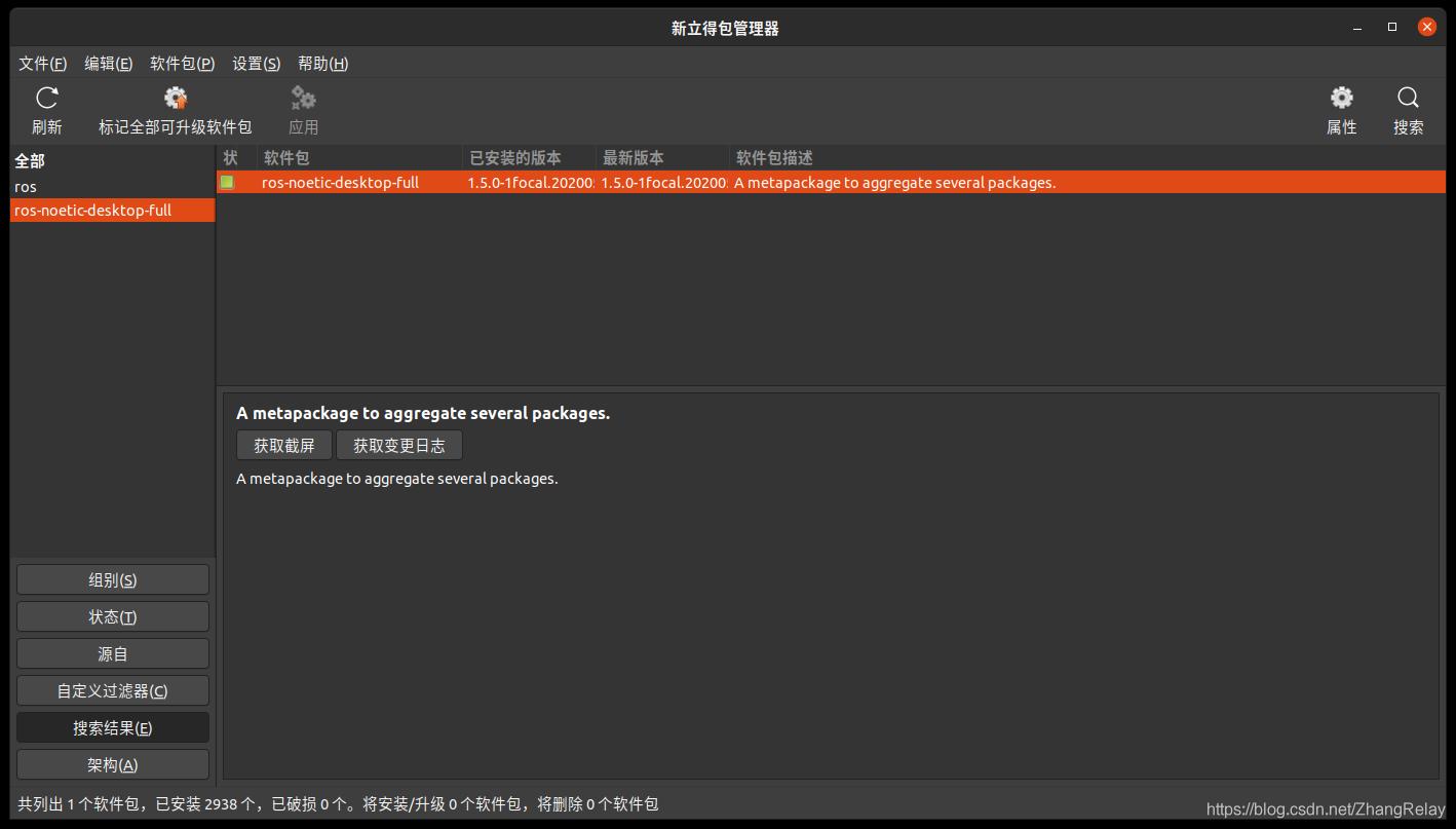 ROS Noetic Ninjemys遇见Ubuntu 20.04插图(2)