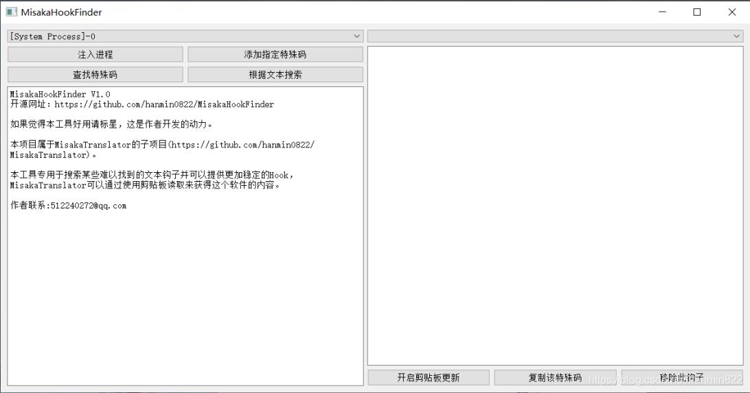 科普文章【MisakaHookFinder使用方法】关于如何提取一个文字游戏的文本钩子以供翻译的方法 2