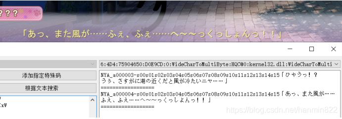 科普文章【MisakaHookFinder使用方法】关于如何提取一个文字游戏的文本钩子以供翻译的方法 6