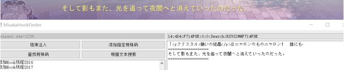 科普文章【MisakaHookFinder使用方法】关于如何提取一个文字游戏的文本钩子以供翻译的方法 12