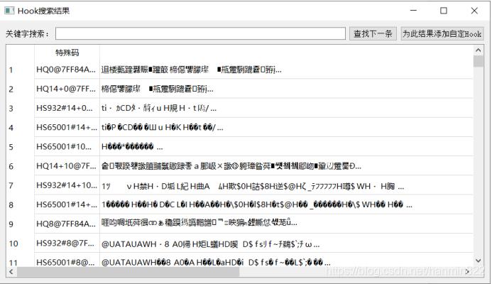 科普文章【MisakaHookFinder使用方法】关于如何提取一个文字游戏的文本钩子以供翻译的方法 16