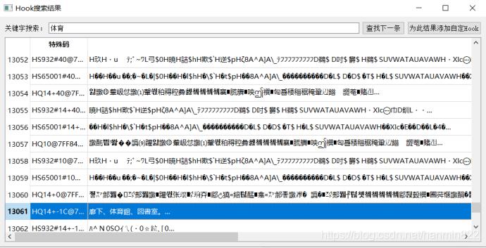 科普文章【MisakaHookFinder使用方法】关于如何提取一个文字游戏的文本钩子以供翻译的方法 18