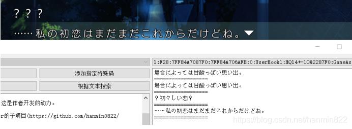 科普文章【MisakaHookFinder使用方法】关于如何提取一个文字游戏的文本钩子以供翻译的方法 20