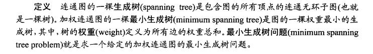 生成树和最小生成树定义