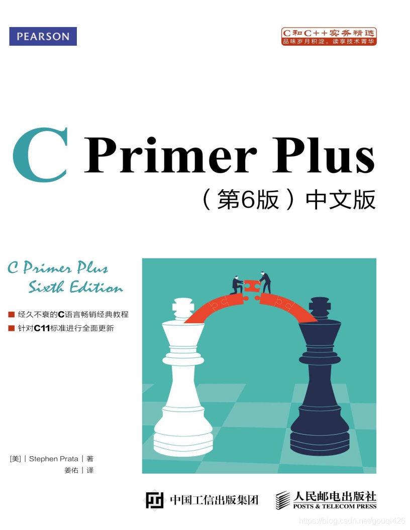 C Primer Plus 第6版 中文文字版 非扫描版