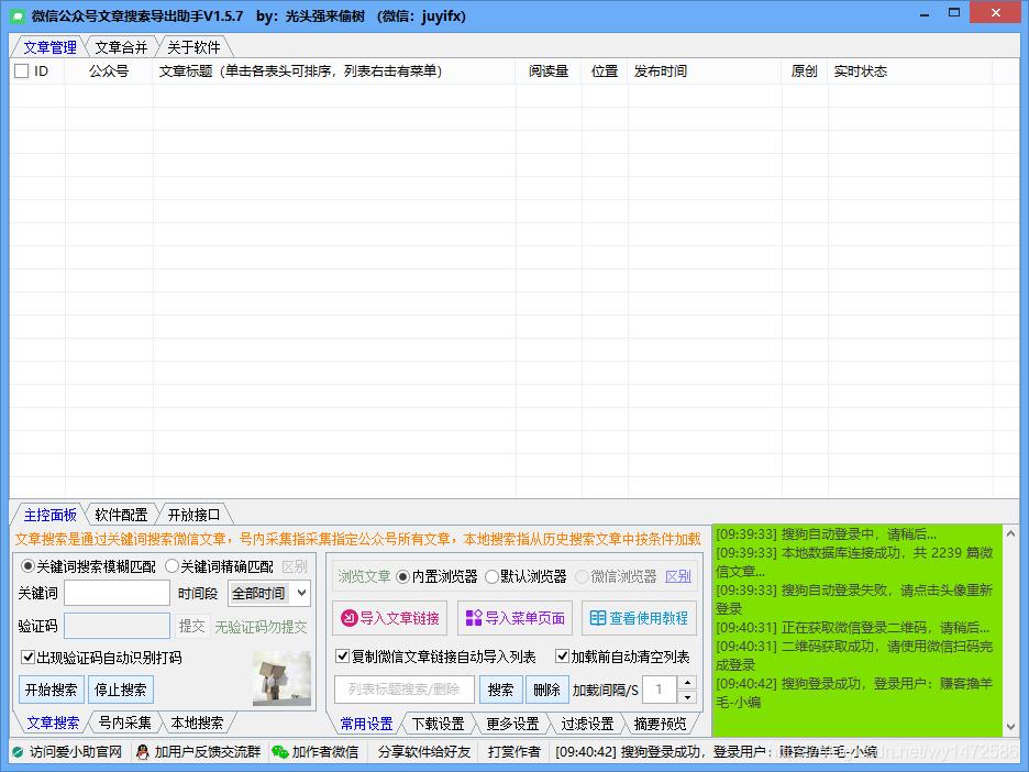 微信公众号文章搜索导出助手V1.5.7使用说明书