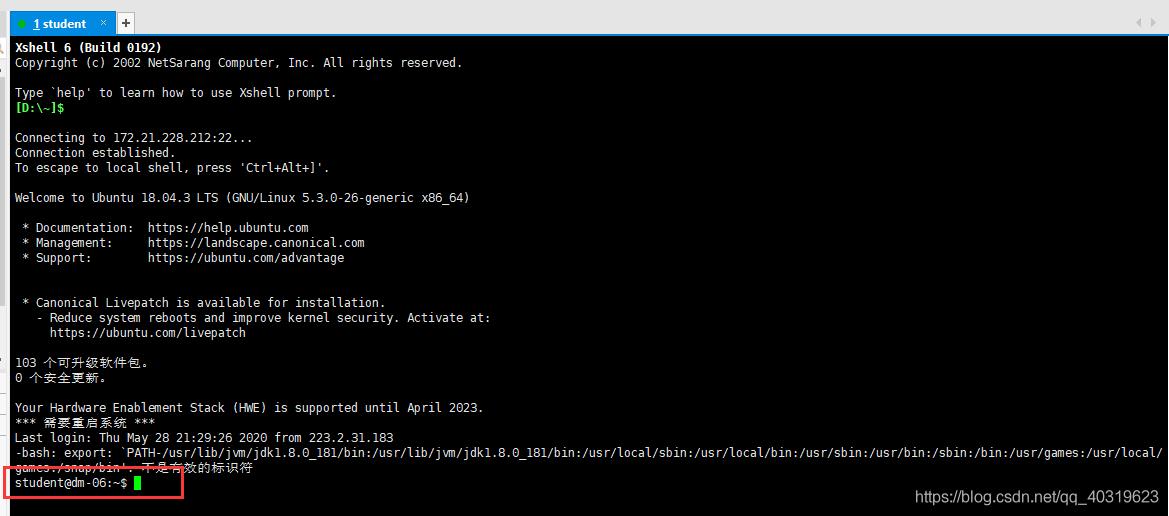 XShell登录远程服务器
