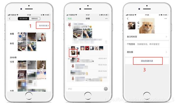 微信朋友圈互动痕迹
