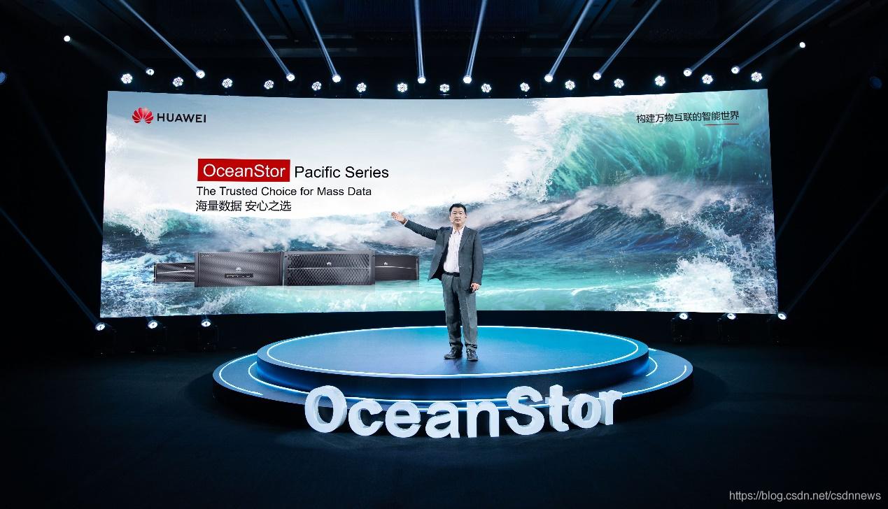 华为数据存储与机器视觉产品线总裁周跃峰发布全新一代OceanStor存储Pacific系列