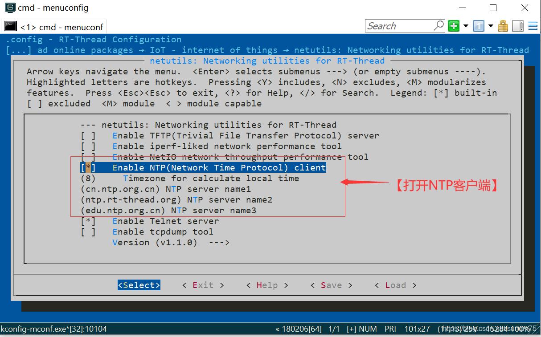 打开NTP客户端