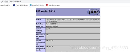 阿里云服务器LAMP+DZ论坛插图(4)
