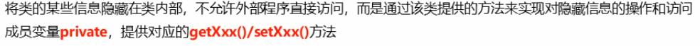 从零开始学JAVA-笔记汇总(三)插图(13)