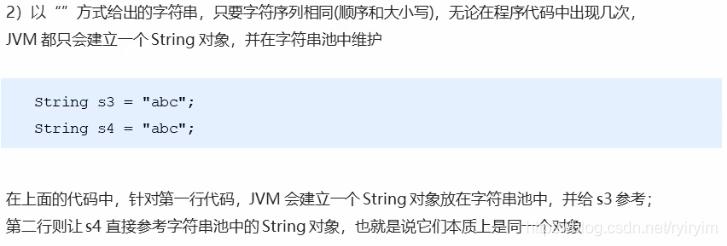 从零开始学JAVA-笔记汇总(三)插图(25)
