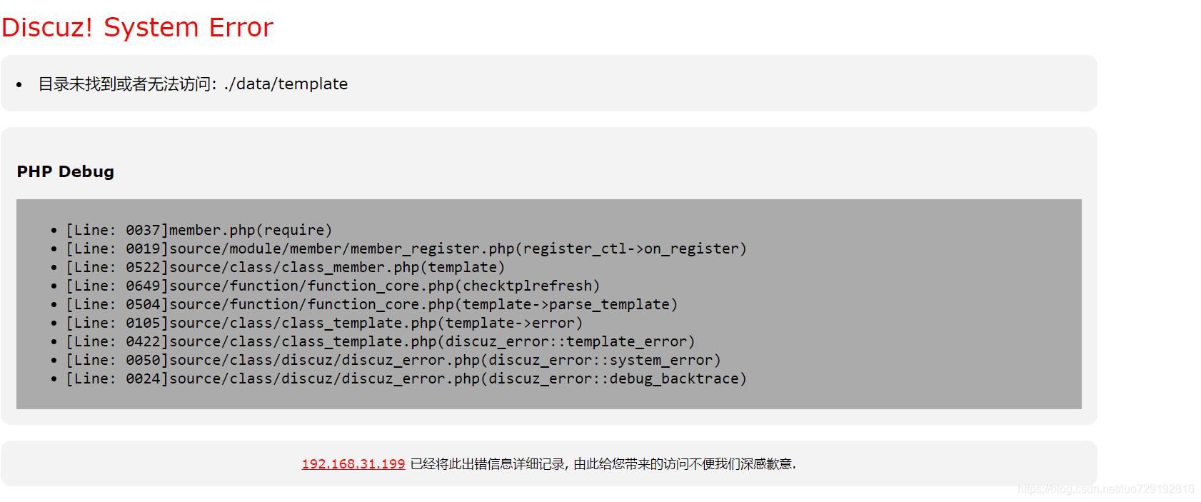 解决:Discuz提示 目录未找到或者无法访问: ./data/template插图