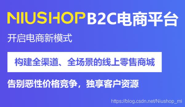 Niushop开源商城:618电商大趴开始预热啦!你的开源商城系统呢?插图(1)