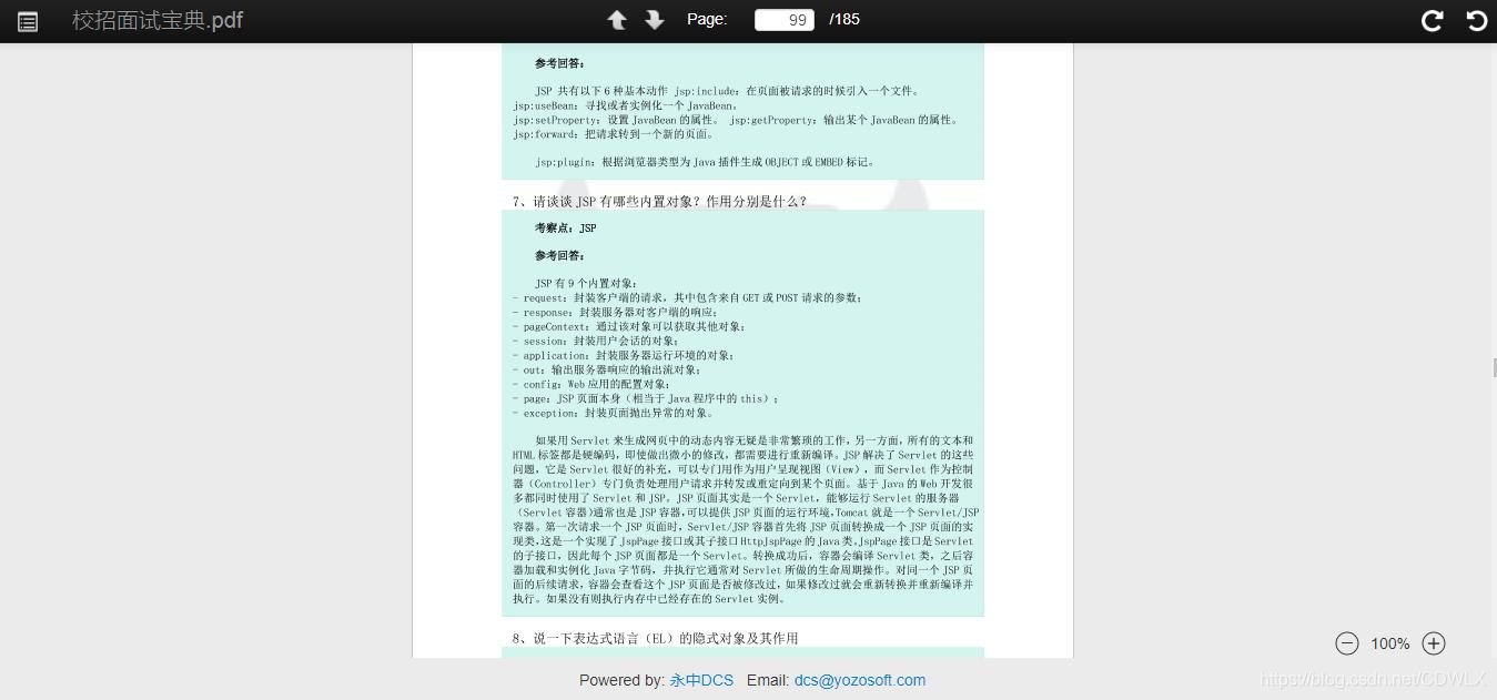 预览pdf文档