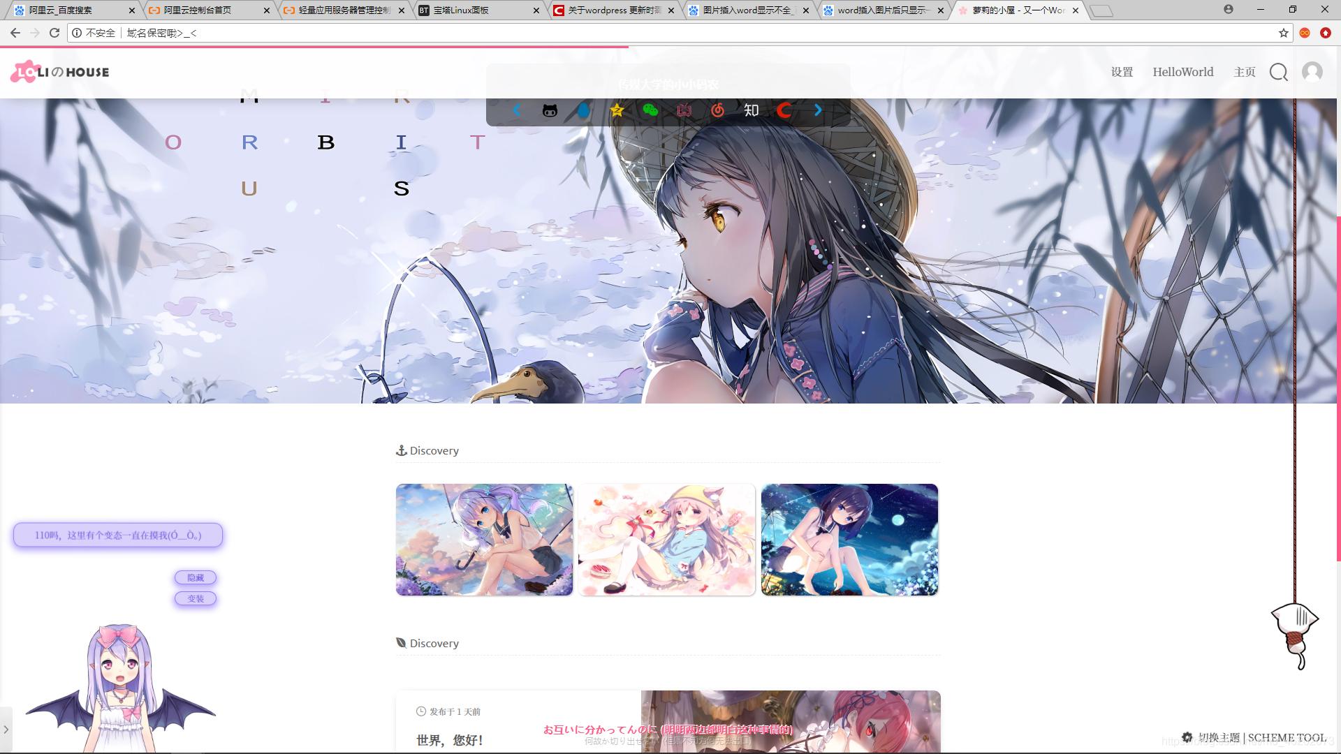 【Wordpress建站】Sakura主题的使用、美化与避雷插图(1)
