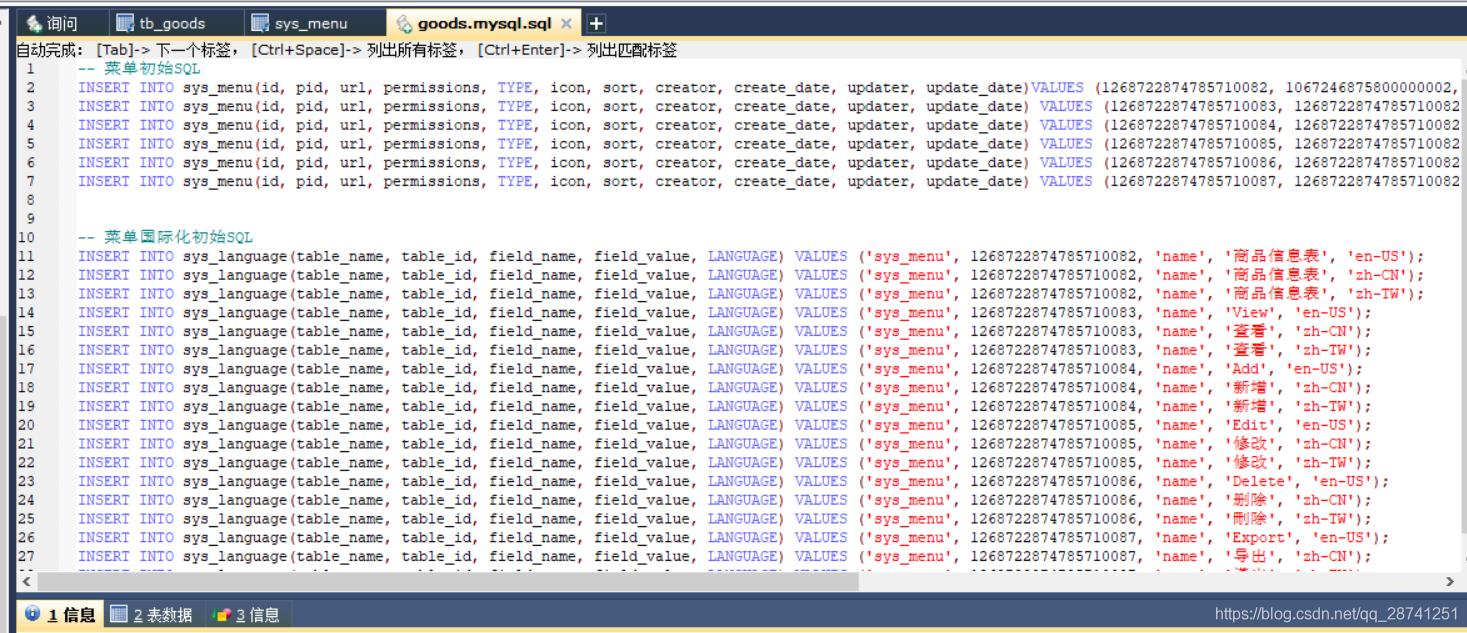 在数据库执行上述sql语句