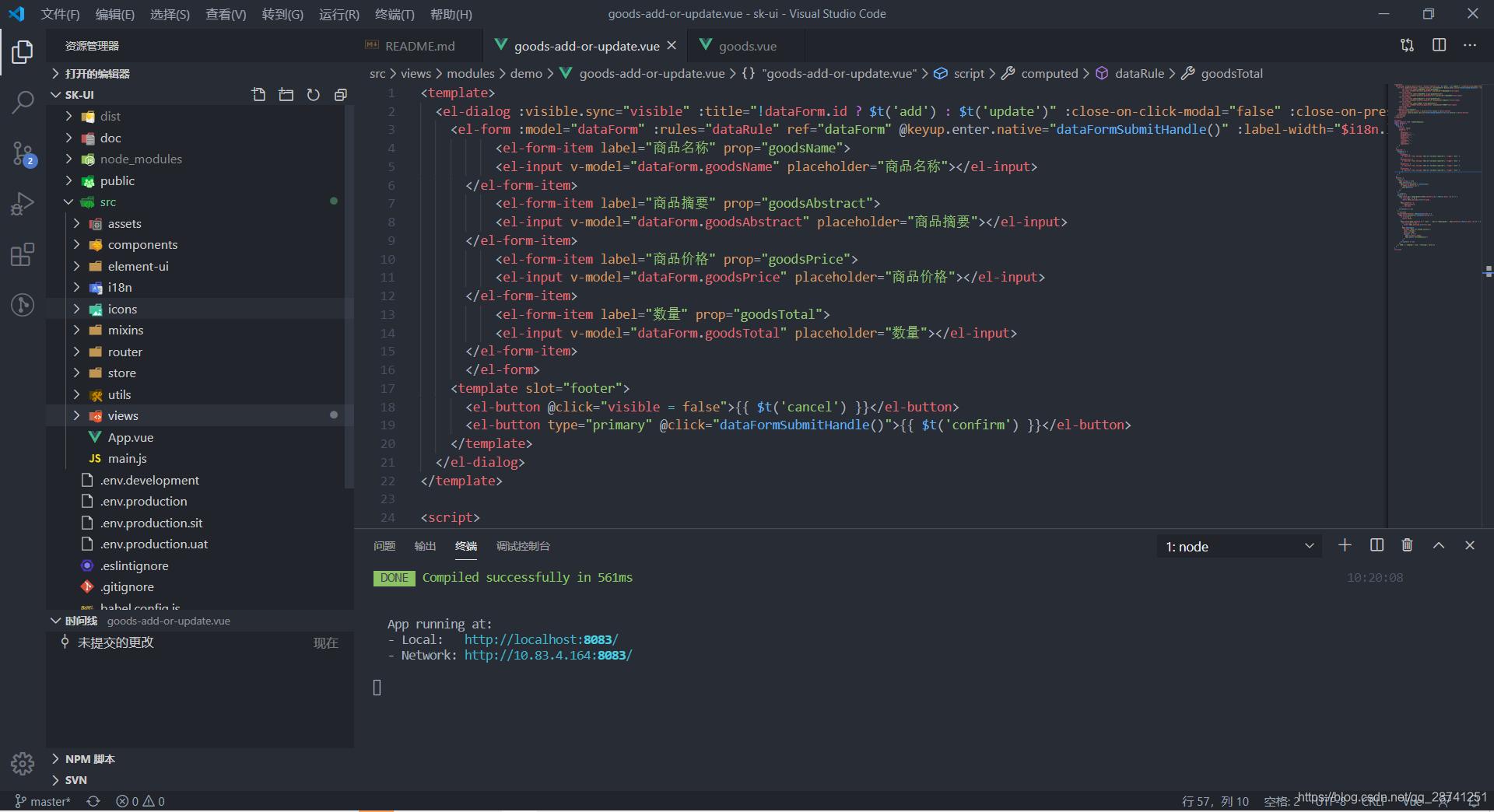 前端代码结构图