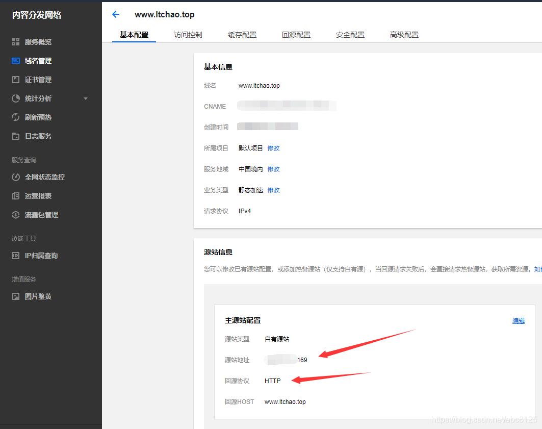 腾讯云cdn配置https后,解决css样式错乱问题插图(1)