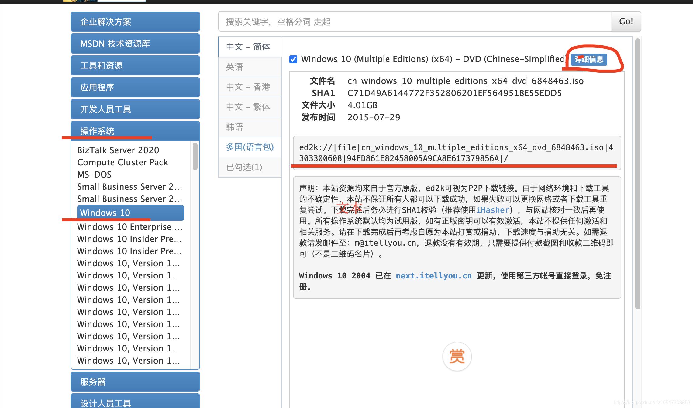 下载系统的网站示意图