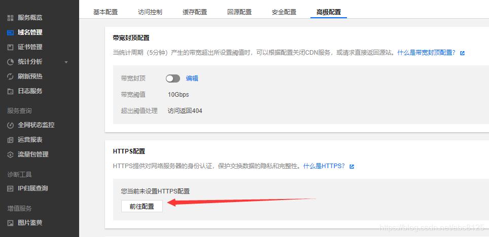 腾讯云cdn配置https后,解决css样式错乱问题插图(5)