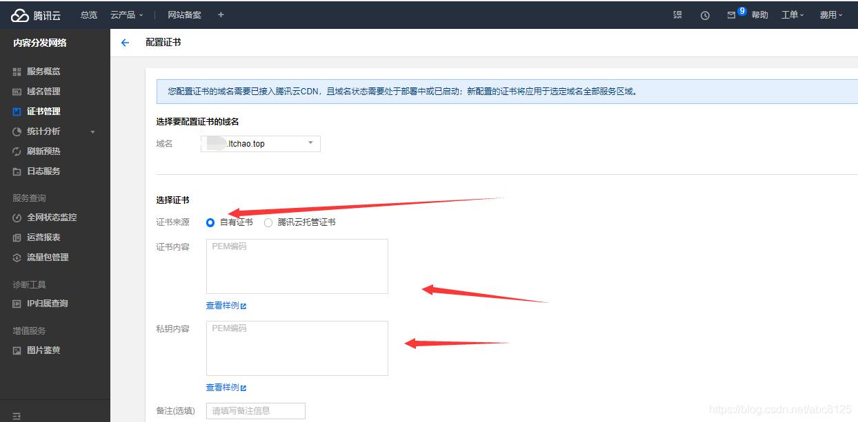 腾讯云cdn配置https后,解决css样式错乱问题插图(6)