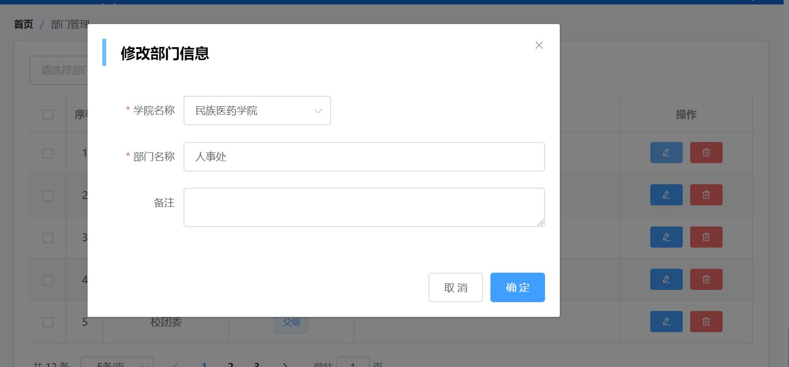 ElementUI 基于vue+sortable.js实现表格行拖拽  vue和element实现增删改查