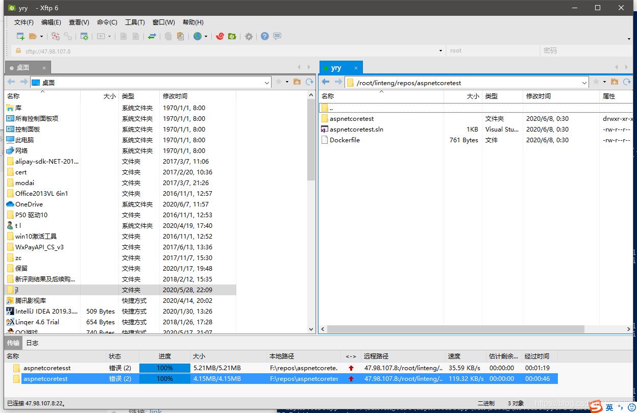 上传到linux