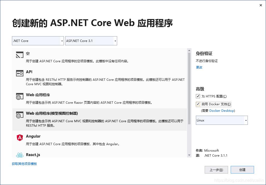 创建asp.net core3.1简单项目